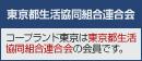 東京都生活協同組合連合会