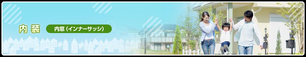 内窓(インナーサッシ)
